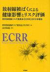 放射線被ばくによる健康影響とリスク評価 欧州放射線リスク委員会〈ECRR〉2010年勧告/欧州放射線リスク委員会/山内知也【1000円以上送料無料】