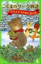 こぐまのクーク物語 クリスマスのおとまり会/かさいまり【1000円以上送料無料】
