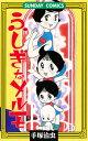 サンデーコミックスふしぎなメルモ/手塚治虫【RCP】