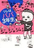 ツレはパパ3年生/細川貂々【1000円以上送料無料】
