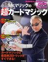 Mr.マリックの超カードマジック 動画で確実にマスター/Mr.マリック【1000円以上送料無料】