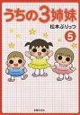 【1000円以上送料無料】うちの3姉妹 5/松本ぷりっつ【RCP】