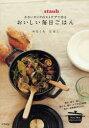 小さいサイズのストウブで作るおいしい毎日ごはん/みなくちなほこ【後払いOK】【1000円以上...