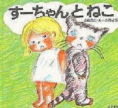 【全品送料無料】すーちゃんとねこ/さのようこ