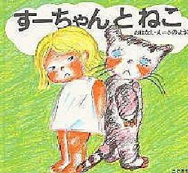 すーちゃんとねこ/さのようこ【1000円以上送料無料】