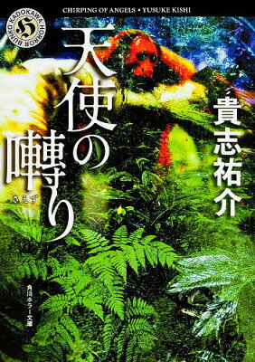 角川ホラー文庫【1000円以上送料無料】天使の囀り/貴志祐介