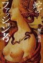 【1000円以上送料無料】蛇のファッション考/堀江珠喜