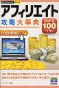 【1000円以上送料無料】アフィリエイト攻略大事典 儲かる100ワザ!/リンクアップ