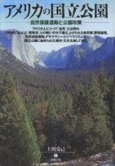 【1000円以上送料無料】アメリカの国立公園 自然保護運動と公園政策/上岡克己