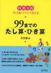 99までのたし算・ひき算 特別支援<5−2進>タイルで教える/芳賀雅尋【1000円以上送料無料】
