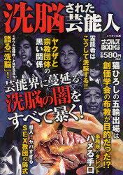 ナックルズBOOKS 41【1000円以上送料無料】洗脳された芸能人