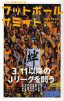 フットボールサミット サッカー界の論客首脳会議 第3回/『フットボールサミット』議会【1000円以上送料無料】