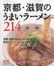 Leaf MOOK【1000円以上送料無料】京都・滋賀のうまいラーメン214