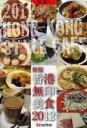 【1000円以上送料無料】香港無印美食 2012新版/龍陽一