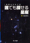 誰でも探せる星座 1等星からたどる/浅田英夫【1000円以上送料無料】