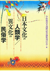 日本文化の人類学/異文化の民俗学【後払いOK】【1000円以上送料無料】