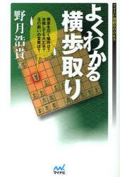 マイナビ将棋BOOKS【1000円以上送料無料】よくわかる横歩取り/野月浩貴