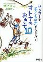 サッカーで子どもの力をひきだすオトナのおきて10/池上正/島沢優子【1000円以上送料無料】