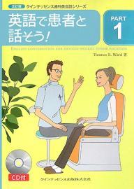 英語で患者と話そう!【1000円以上送料無料】