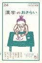 漢字のおさらい/吉田誠夫【1000円以上送料無料】