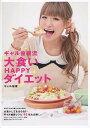 ギャル曽根流大食いHAPPYダイエット/ギャル曽根【1000円以上送料無料】