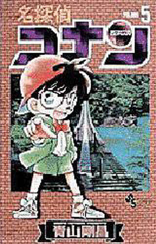 名探偵コナン Volume5/青山剛昌【1000円以上送料無料】