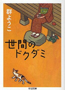世間のドクダミ/群ようこ【1000円以上送料無料】