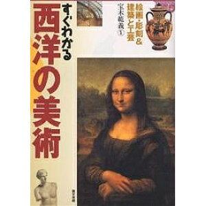 すぐわかる西洋の美術 絵画・彫刻&建築と工芸【1000円以上送料無料】