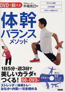 【1000円以上送料無料】プロトレーナー木場克己の体幹バランスメソッド DVDで鍛える 1日5分・...