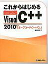 【1000円以上送料無料】これからはじめるVisual C++ 2010 forマネージコードC++/CLI V...
