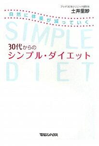 【後払いOK】【1000円以上送料無料】30代からのシンプル・ダイエット 自然に体重が減っていく...