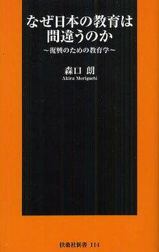 なぜ日本の教育は間違うのか 復興のための教育学/森口朗【1000円以上送料無料】