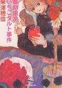 春期限定いちごタルト事件/米澤穂信【1000円以上送料無料】