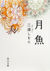 月魚/三浦しをん【後払いOK】【1000円以上送料無料】