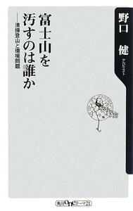 角川oneテーマ21 A−82【1000円以上送料無料】富士山を汚すのは誰か 清掃登山と環境問題/野...