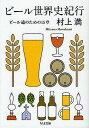 ビール世界史紀行 ビ