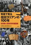 写真で見る在日コリアンの100年 在日韓人歴史資料館図録/在日韓人歴史資料館【1000円以上送料無料】