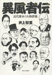 【1000円以上送料無料】異風者伝 近代熊本の人物群像/井上智重【RCP】
