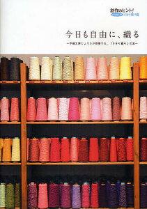 今日も自由に、織る 手織工房じょうたが提案する、「さをり織り」の本/城達也【後払いOK】【1000円以上送料無料】