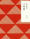 角川文庫【1000円以上送料無料】三四郎/夏目漱石