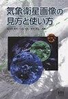 気象衛星画像の見方と使い方/長谷川隆司【1000円以上送料無料】