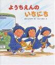bookfan 2号店 楽天市場店で買える「ようちえんのいちにち/おかしゅうぞう/ふじたひおこ【1000円以上送料無料】」の画像です。価格は1,620円になります。