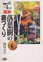 図解落葉樹の庭つくり 四季の野山を楽しむ/岡田文夫【1000円以上送料無料】