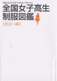 【1000円以上送料無料】全国女子高生制服図鑑 出会い編