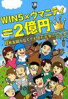 WIN5×ウマニティ=2億円 競馬を知らなくても億万長者になれる!/ウマニティWIN5研究会【1000円以上送料無料】