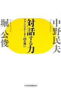 対話する力 ファシリテーター23の問い/中野民夫/堀公俊