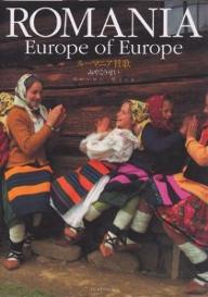 【1000円以上送料無料】ルーマニア賛歌 Europe of Europe/みやこうせい【RCP】