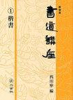 書道講座 1 新装版/西川寧【1000円以上送料無料】