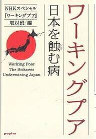 【全品送料無料】ワーキングプア 日本を蝕む病/NHKスペシャル「ワーキングプア」取材班