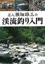 名人瀬畑雄三の渓流釣り入門【1000円以上送料無料】